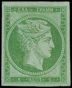 Lot 5031 - -  LARGE HERMES HEAD 1861/1862 athens provisional printings -  A. Karamitsos Public & Live Bid Auction 642 (Part A)