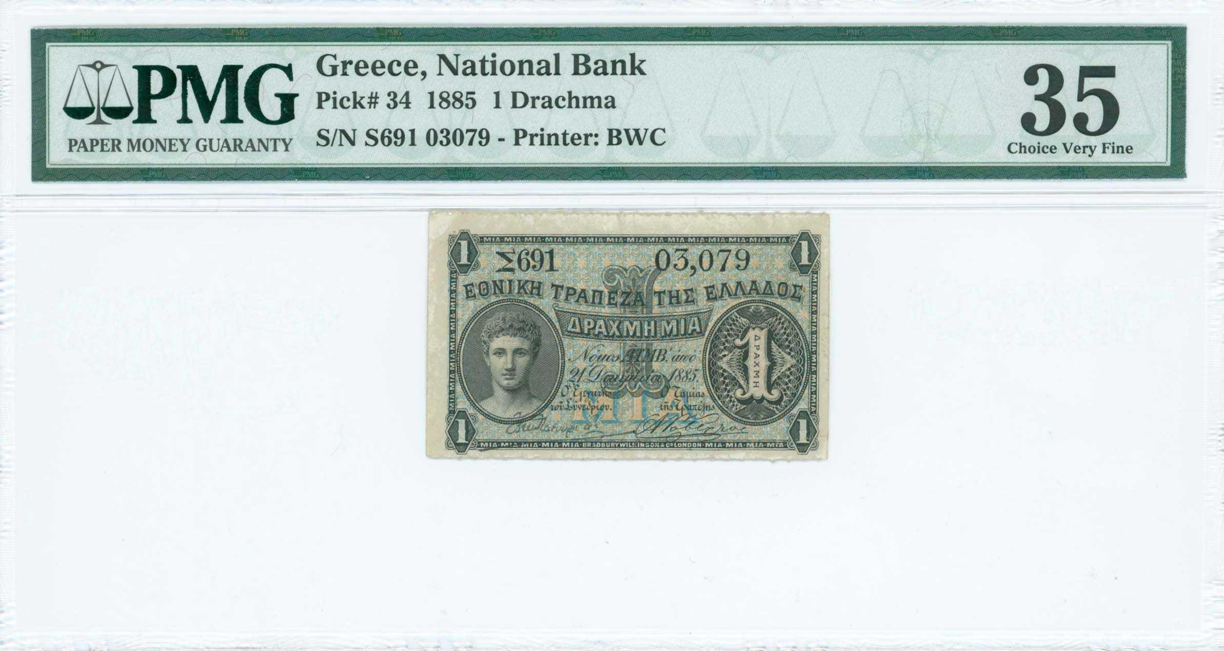 Lot 8420 - -  PAPER MONEY - BANKNOTES National Bank of Greece -  A. Karamitsos Public & Live Bid Auction 644 Coins, Medals & Banknotes