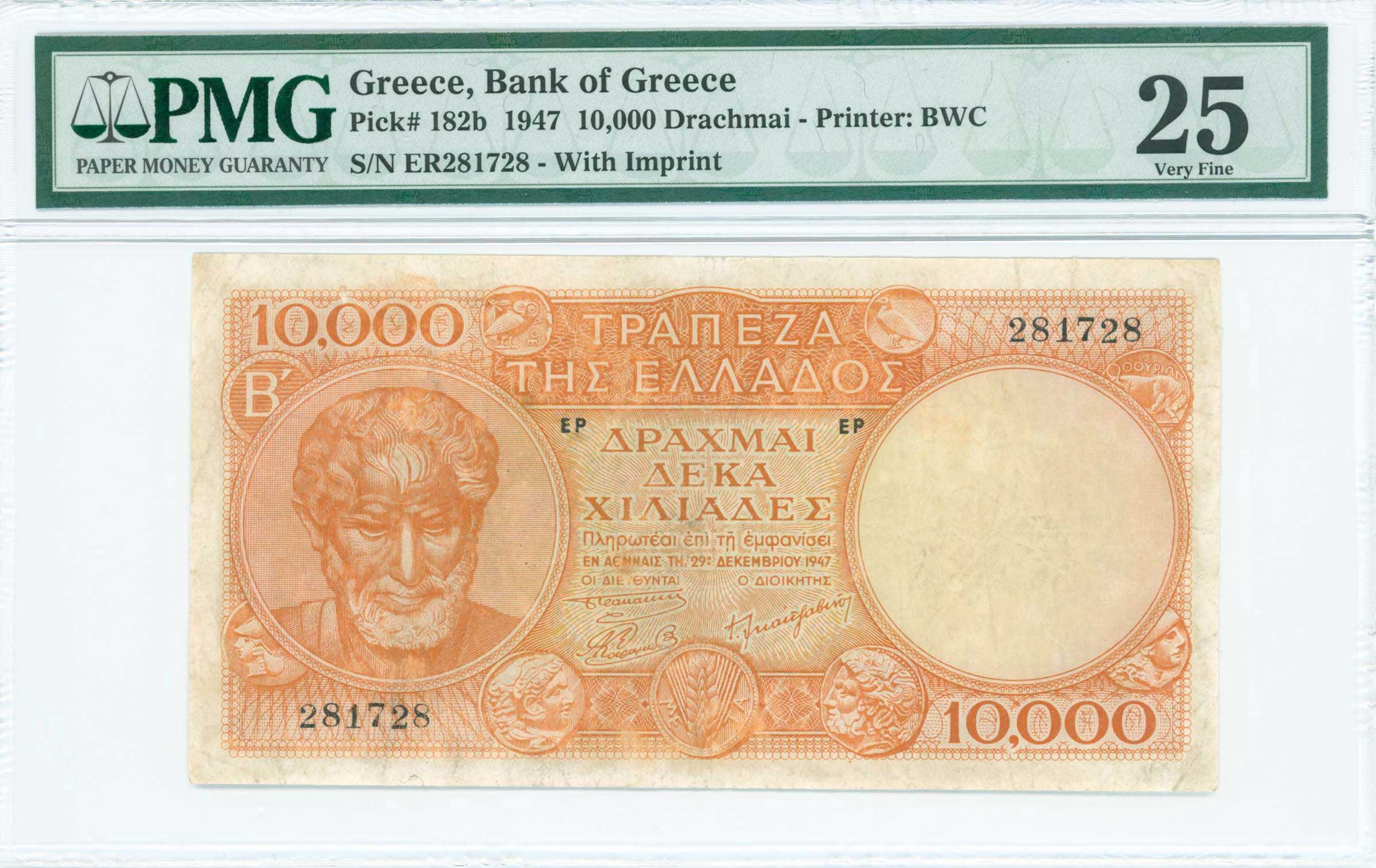 Lot 8486 - -  PAPER MONEY - BANKNOTES banknotes issued after wwii -  A. Karamitsos Public & Live Bid Auction 649 Coins, Medals & Banknotes