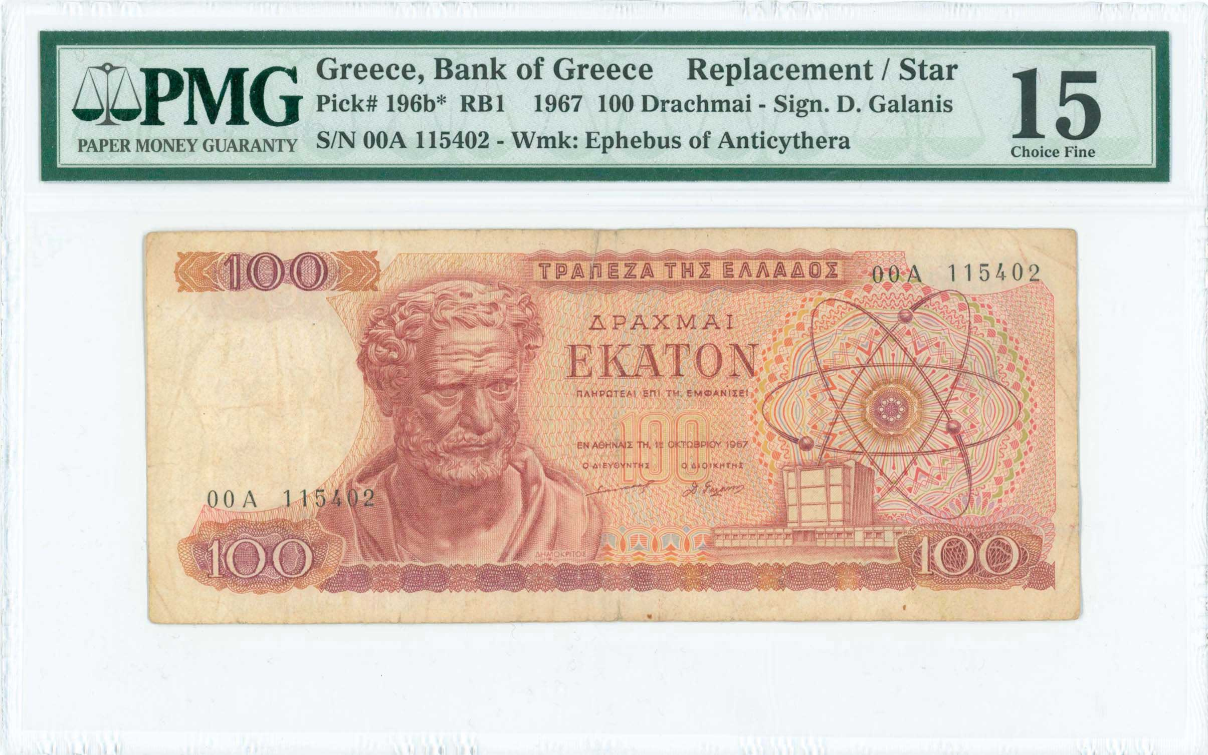 Lot 6599 - -  PAPER MONEY - BANKNOTES BANK OF GREECE AFTER WWII -  A. Karamitsos Public & Live Internet Auction 671 (Part A)