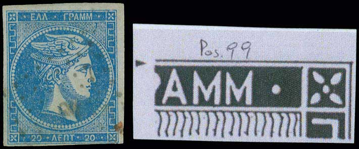 Lot 75 - -  LARGE HERMES HEAD 1862/67 consecutive athens printings -  A. Karamitsos Public Auction 645 General Stamp Sale