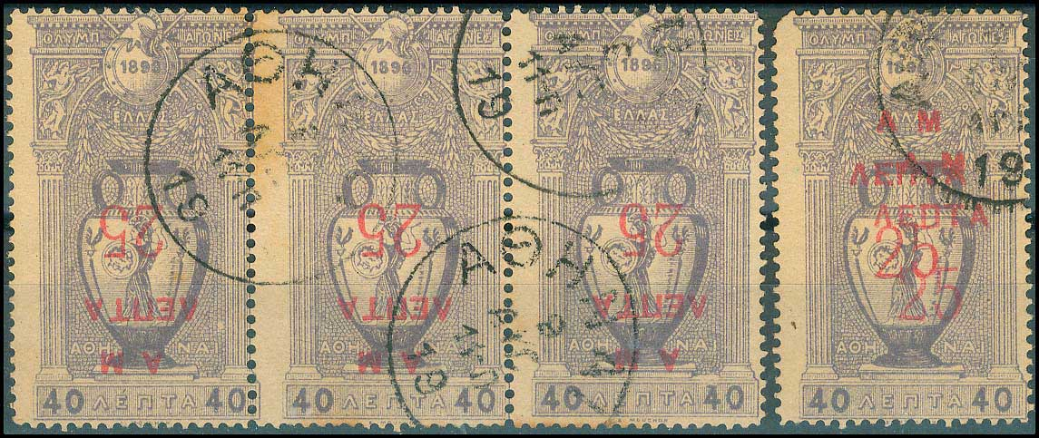 Lot 363 - -  OVERPRINTS ON HERMES HEADS & 1896 OLYMPICS OVERPRINTS ON HERMES HEADS & 1896 OLYMPICS -  A. Karamitsos Postal & Live Internet Auction 678 General Philatelic Auction
