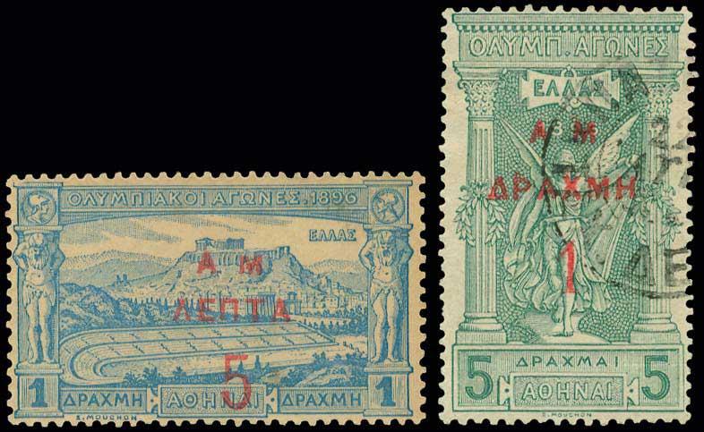 Lot 362 - -  OVERPRINTS ON HERMES HEADS & 1896 OLYMPICS OVERPRINTS ON HERMES HEADS & 1896 OLYMPICS -  A. Karamitsos Postal & Live Internet Auction 678 General Philatelic Auction