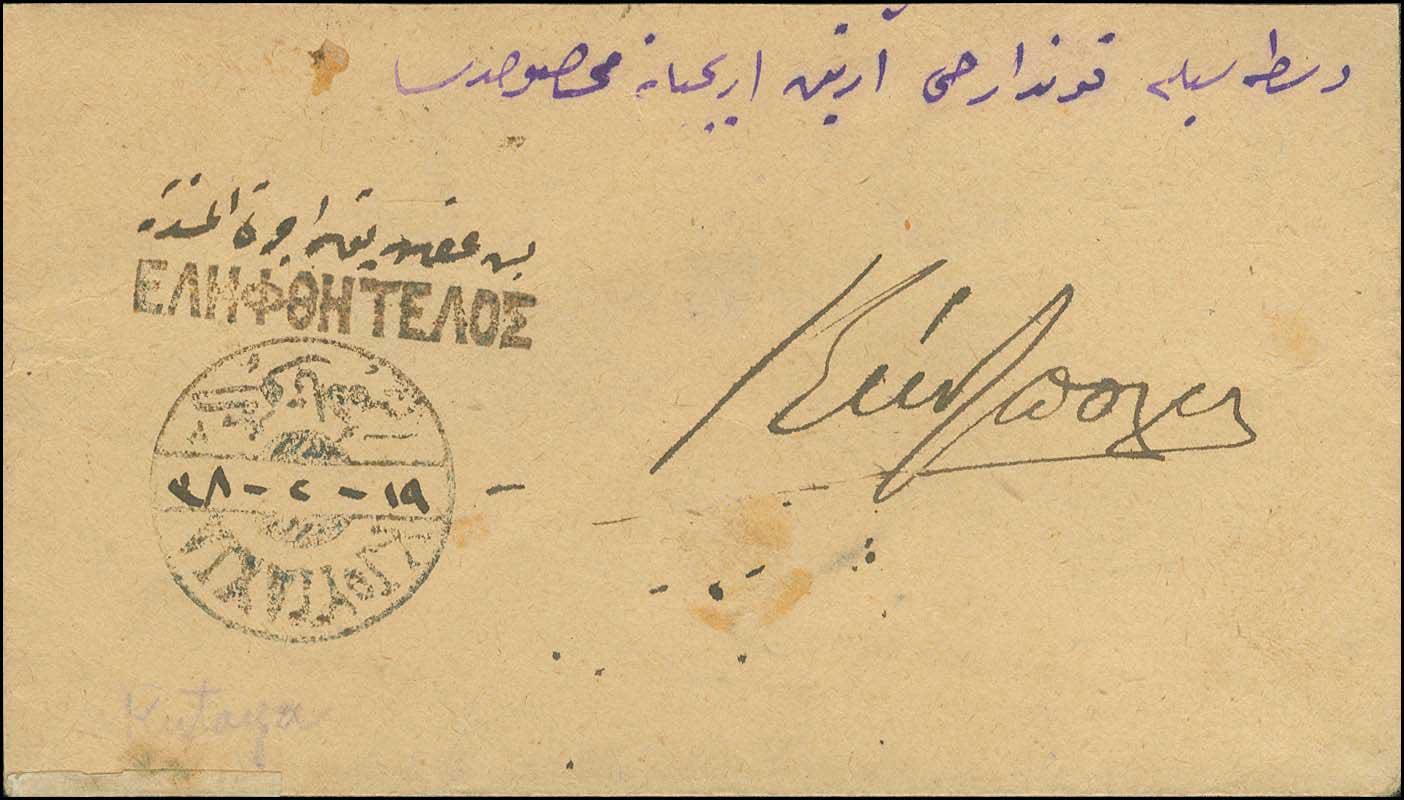 Lot 789 - -  SMYRNE,CONS/PLE & ASIA MINOR (before 1922) SMYRNE,CONS/PLE & ASIA MINOR (before 1922) -  A. Karamitsos Postal & Live Internet Auction 678 General Philatelic Auction