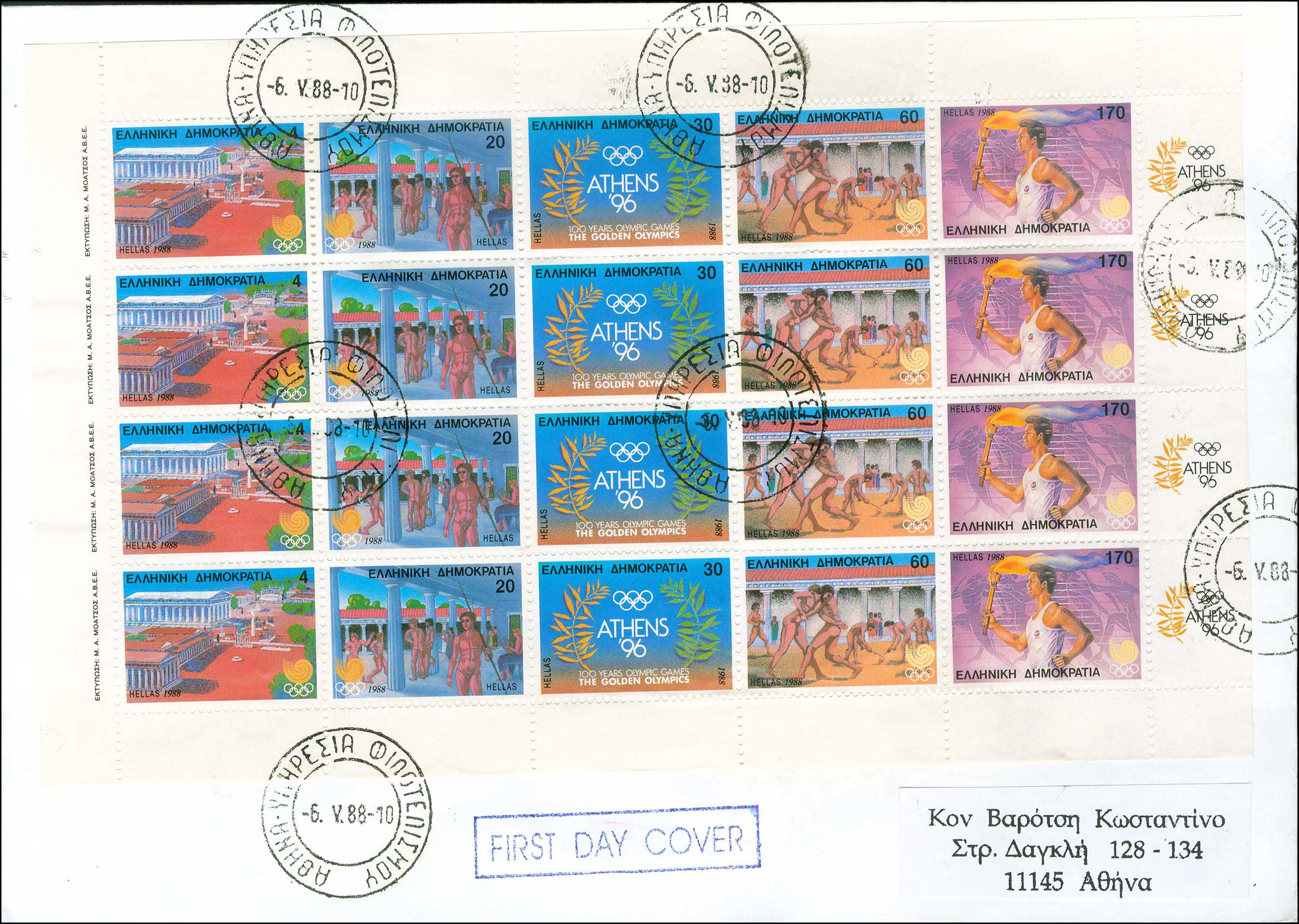 Lot 588 - -  FIRST DAY COVER First day cover -  A. Karamitsos Public Auction 654