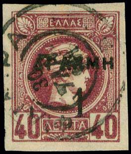 Lot 366 - -  OVERPRINTS ON HERMES HEADS & 1896 OLYMPICS OVERPRINTS ON HERMES HEADS & 1896 OLYMPICS -  A. Karamitsos Public & Live Internet Auction 675