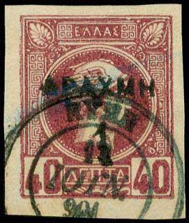 Lot 365 - -  OVERPRINTS ON HERMES HEADS & 1896 OLYMPICS OVERPRINTS ON HERMES HEADS & 1896 OLYMPICS -  A. Karamitsos Public & Live Internet Auction 675