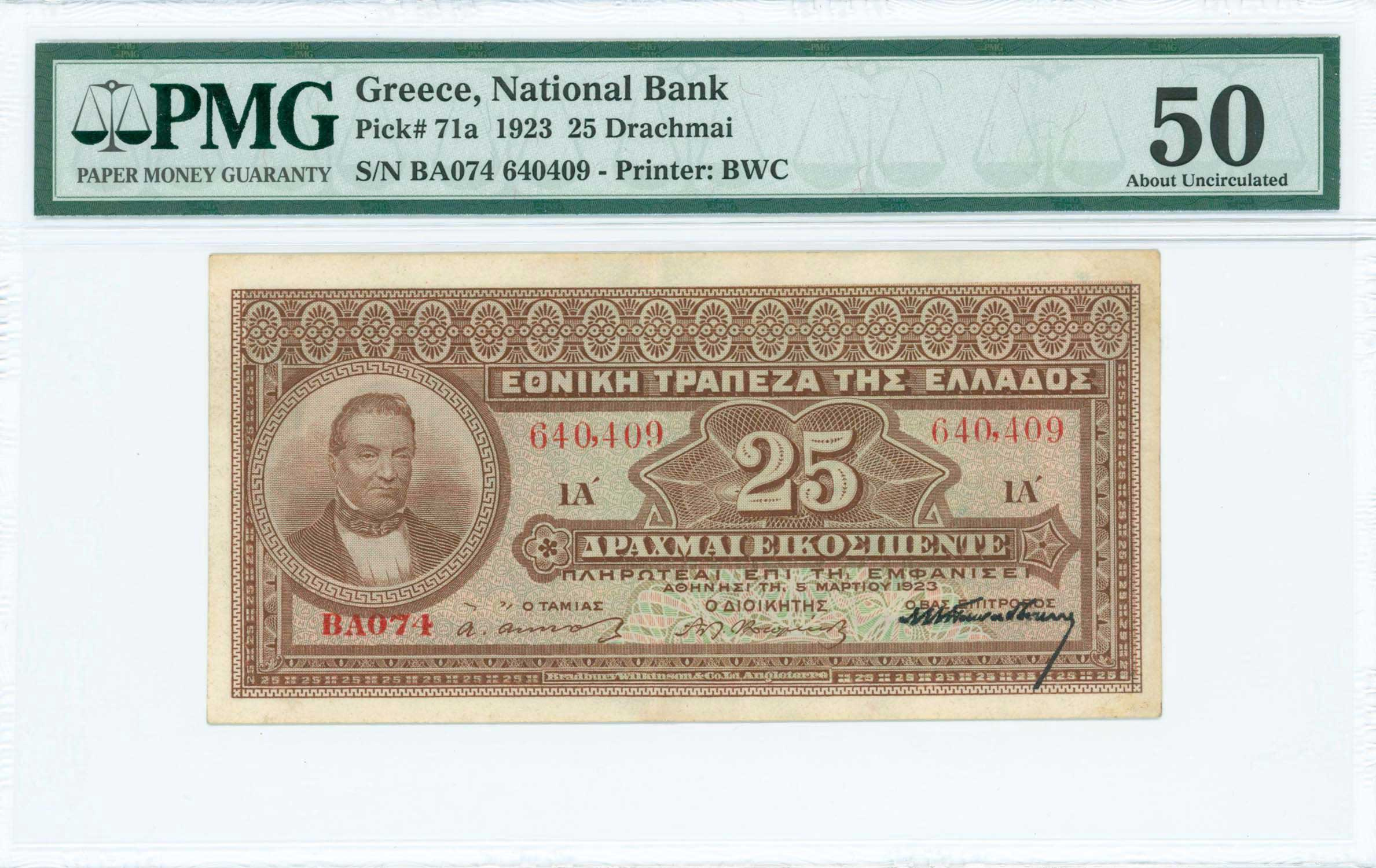 Lot 6397 - -  PAPER MONEY - BANKNOTES National Bank of Greece -  A. Karamitsos Public Auction 655