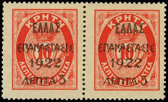Lot 447 - 1911 - 1923 επαναστασισ 1922  ovpt. -  A. Karamitsos Public & Live Internet Auction 672