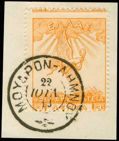 Lot 424 - -  1911 - 1923 1913 campaign (1912) -  A. Karamitsos Public Auction 654