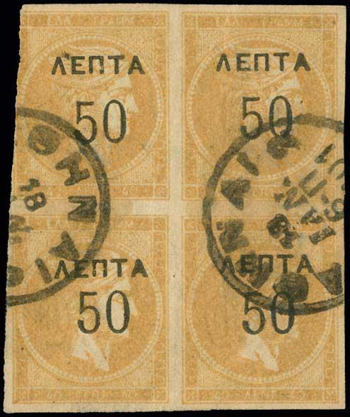 Lot 384 - -  OVERPRINTS ON HERMES HEADS & 1896 OLYMPICS OVERPRINTS ON HERMES HEADS & 1896 OLYMPICS -  A. Karamitsos Public & Live Internet Auction 675