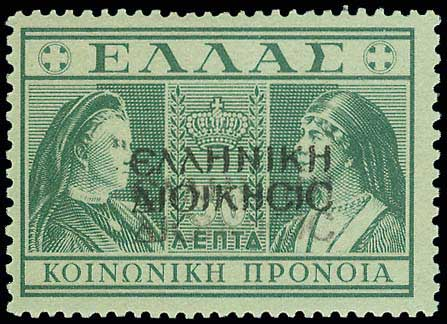 Lot 728 - -  EPIRUS Epirus -  A. Karamitsos Public Auction 648 General Stamp Sale