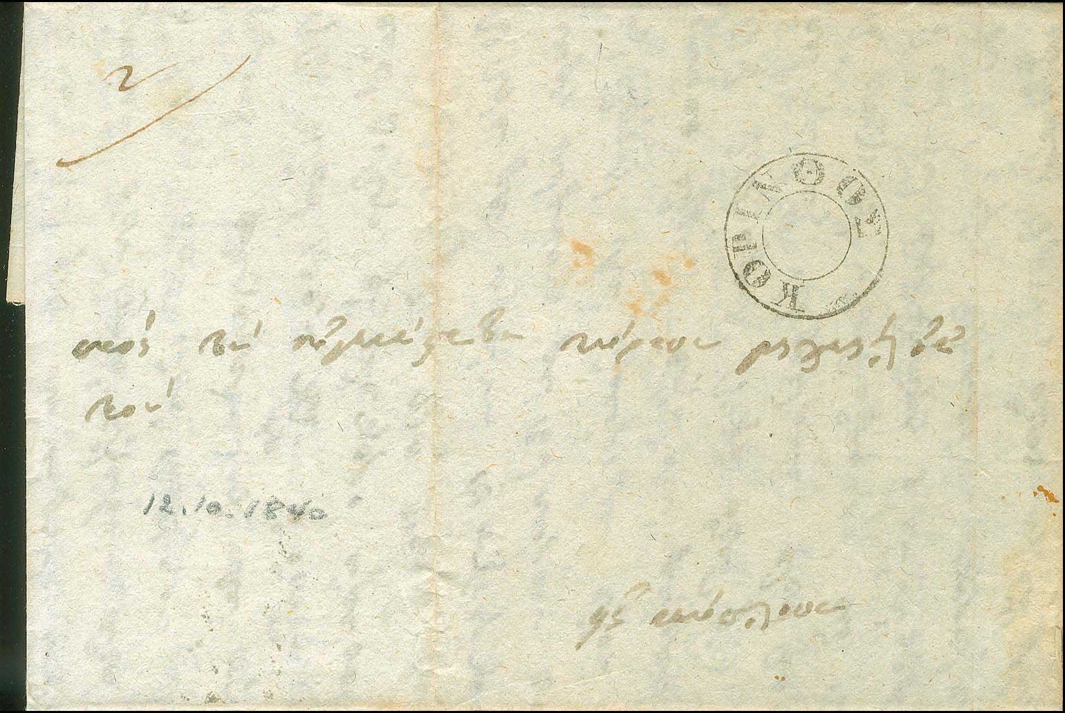 Lot 922 - -  POSTMARKS & CANCELLATIONS Pre-adhesive cancellations -  A. Karamitsos Public Auction 648 General Stamp Sale