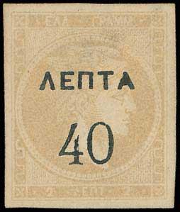 Lot 382 - -  OVERPRINTS ON HERMES HEADS & 1896 OLYMPICS OVERPRINTS ON HERMES HEADS & 1896 OLYMPICS -  A. Karamitsos Public & Live Internet Auction 675