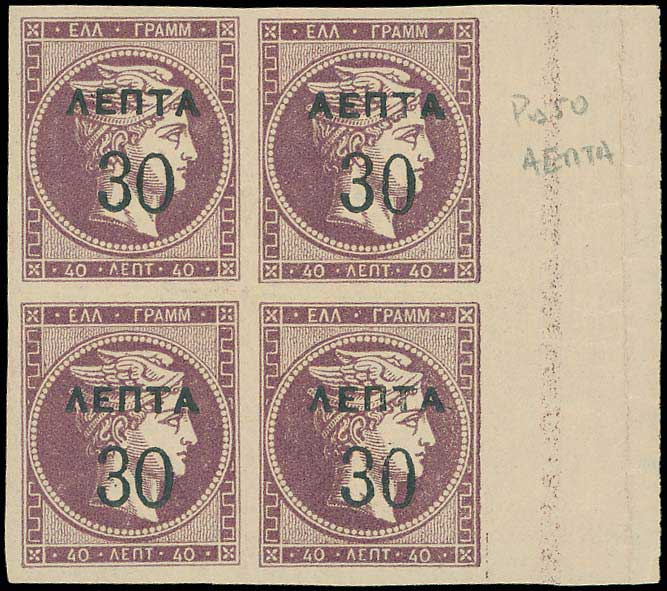 Lot 1162 - -  OVERPRINTS ON HERMES HEADS & 1896 OLYMPICS OVERPRINTS ON HERMES HEADS & 1896 OLYMPICS -  A. Karamitsos Postal Auction 660 General Philatelic Auction