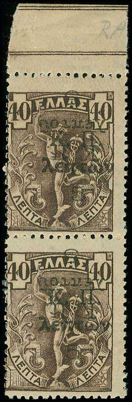 Lot 603 - -  POSTAL TAX (CHARITY) STAMPS Postal tax (charity) stamps -  A. Karamitsos Public Auction 648 General Stamp Sale