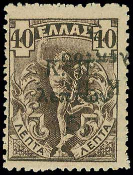 Lot 518 - -  POSTAL TAX (CHARITY) STAMPS Postal tax (charity) stamps -  A. Karamitsos Public Auction 656