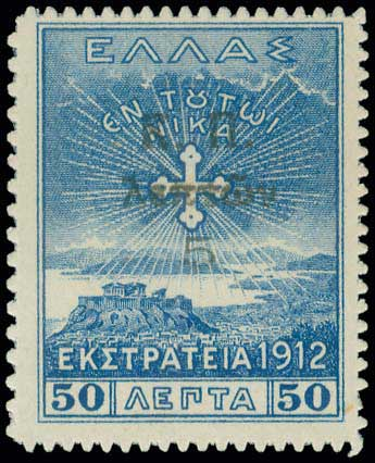 Lot 555 - -  POSTAL TAX (CHARITY) STAMPS Postal tax (charity) stamps -  A. Karamitsos Public Auction 654