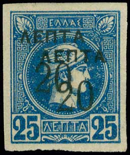 Lot 1076 - -  OVERPRINTS ON HERMES HEADS & 1896 OLYMPICS OVERPRINTS ON HERMES HEADS & 1896 OLYMPICS -  A. Karamitsos Public Auction 652 General Stamp Sale