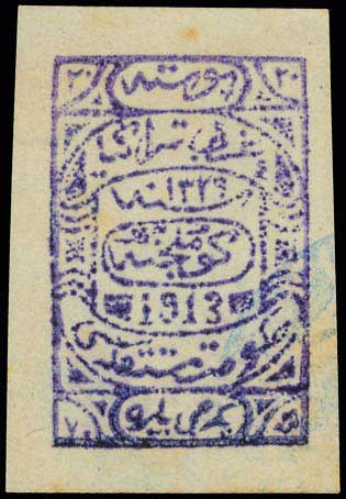 Lot 1429 - -  THRACE (EAST-WEST-NORTH) & PORT-LAGOS THRACE (EAST-WEST-NORTH) & PORT-LAGOS -  A. Karamitsos Public Auction 652 General Stamp Sale