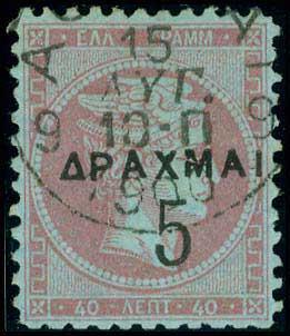 Lot 393 - -  OVERPRINTS ON HERMES HEADS & 1896 OLYMPICS OVERPRINTS ON HERMES HEADS & 1896 OLYMPICS -  A. Karamitsos Public & Live Internet Auction 675