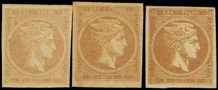 Lot 58 - -  LARGE HERMES HEAD 1862/67 consecutive athens printings -  A. Karamitsos Public Auction 668 General Philatelic Auction