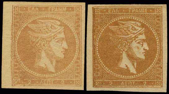 Lot 63 - -  LARGE HERMES HEAD 1862/67 consecutive athens printings -  A. Karamitsos Public Auction 656