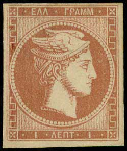 Lot 137 - -  LARGE HERMES HEAD 1870 special athens printing -  A. Karamitsos Public Auction 668 General Philatelic Auction