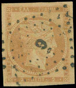 Lot 26 - -  LARGE HERMES HEAD 1861/1862 athens provisional printings -  A. Karamitsos Public Auction 656