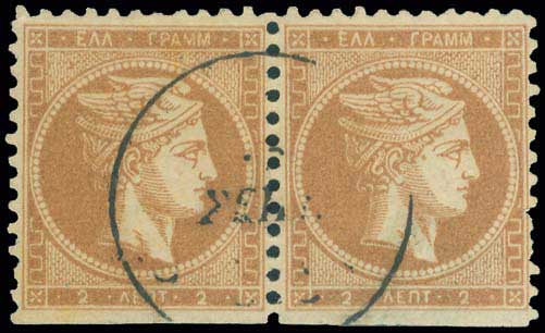 Lot 64 - -  LARGE HERMES HEAD 1862/67 consecutive athens printings -  A. Karamitsos Public Auction 656