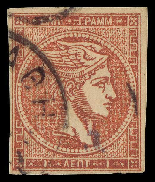Lot 194 - -  LARGE HERMES HEAD 1880/86 athens printing -  A. Karamitsos Public & Live Internet Auction 666 Large Hermes Heads Exceptional Stamps from Great Collections
