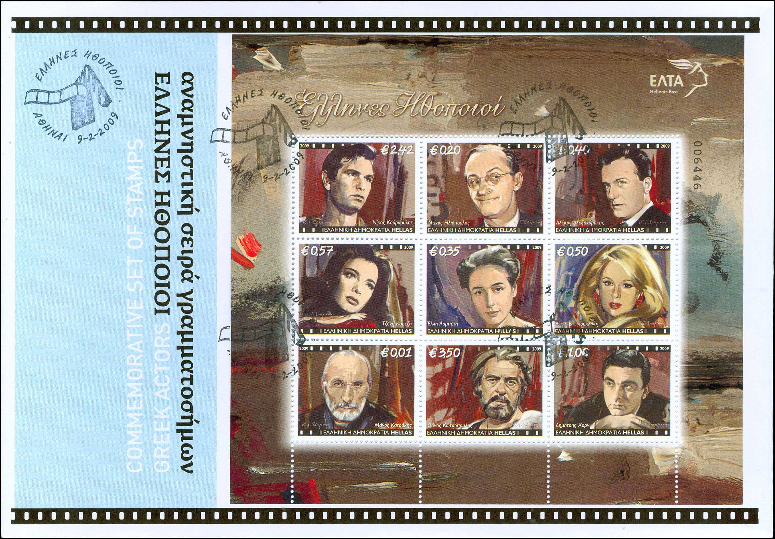 Lot 555 - -  FIRST DAY COVER First day cover -  A. Karamitsos Public Auction 656