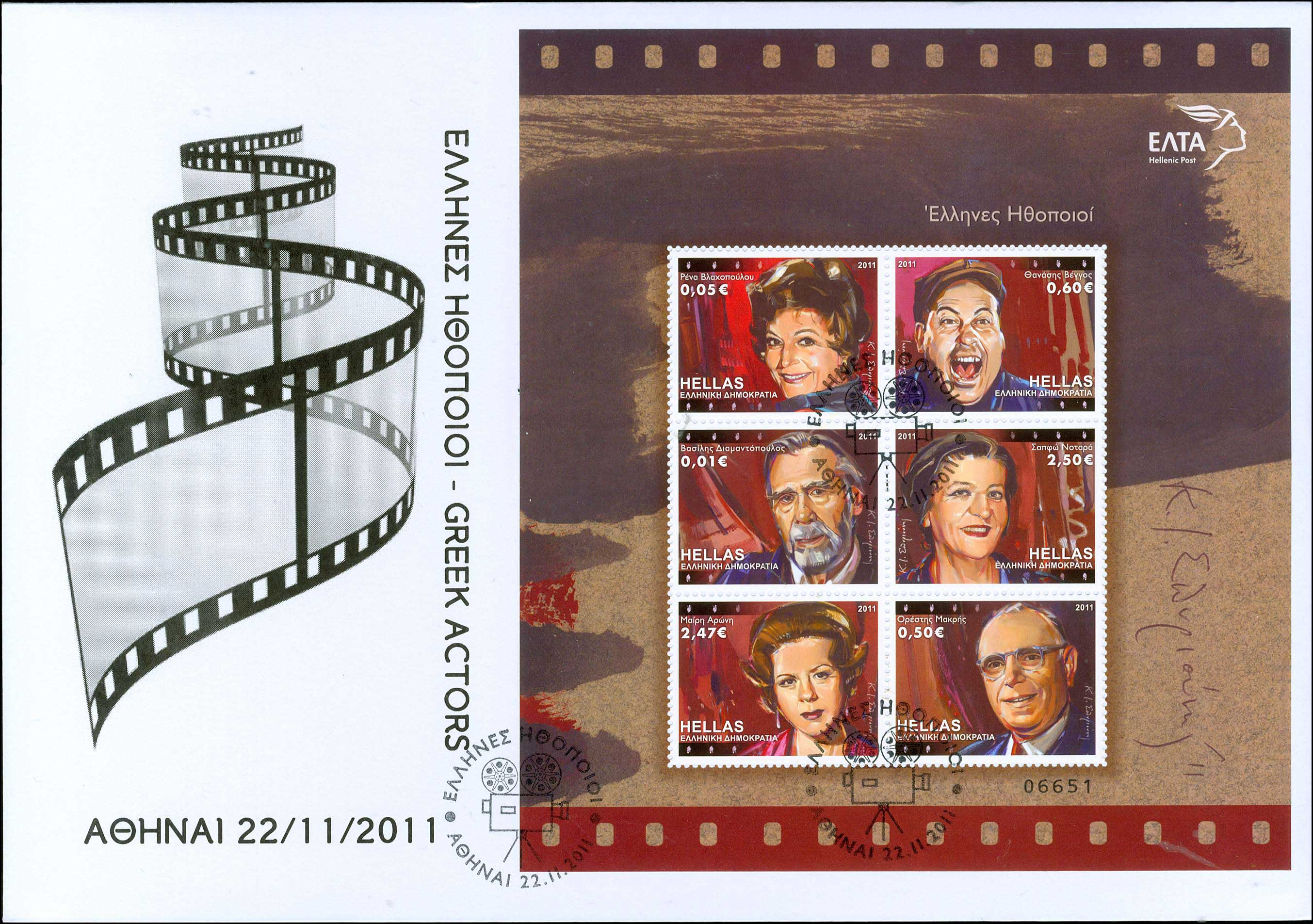 Lot 562 - -  FIRST DAY COVER First day cover -  A. Karamitsos Public Auction 656