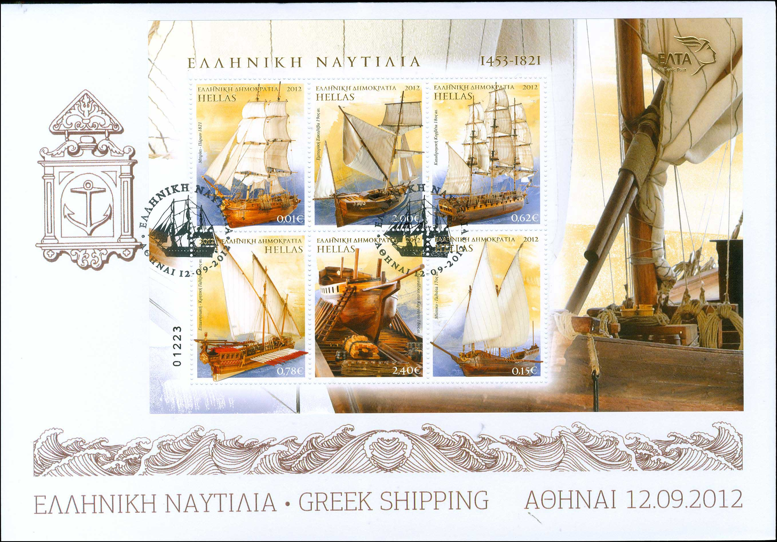 Lot 603 - -  FIRST DAY COVER First day cover -  A. Karamitsos Public & Live Internet Auction 673