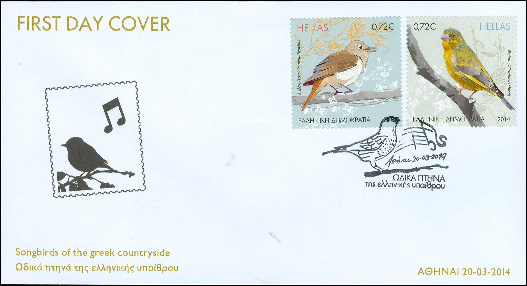 Lot 605 - -  FIRST DAY COVER First day cover -  A. Karamitsos Public & Live Internet Auction 673