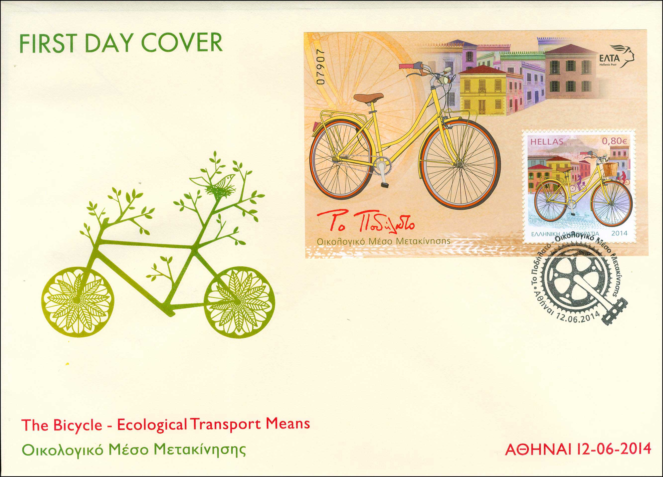 Lot 614 - -  FIRST DAY COVER First day cover -  A. Karamitsos Public Auction 654