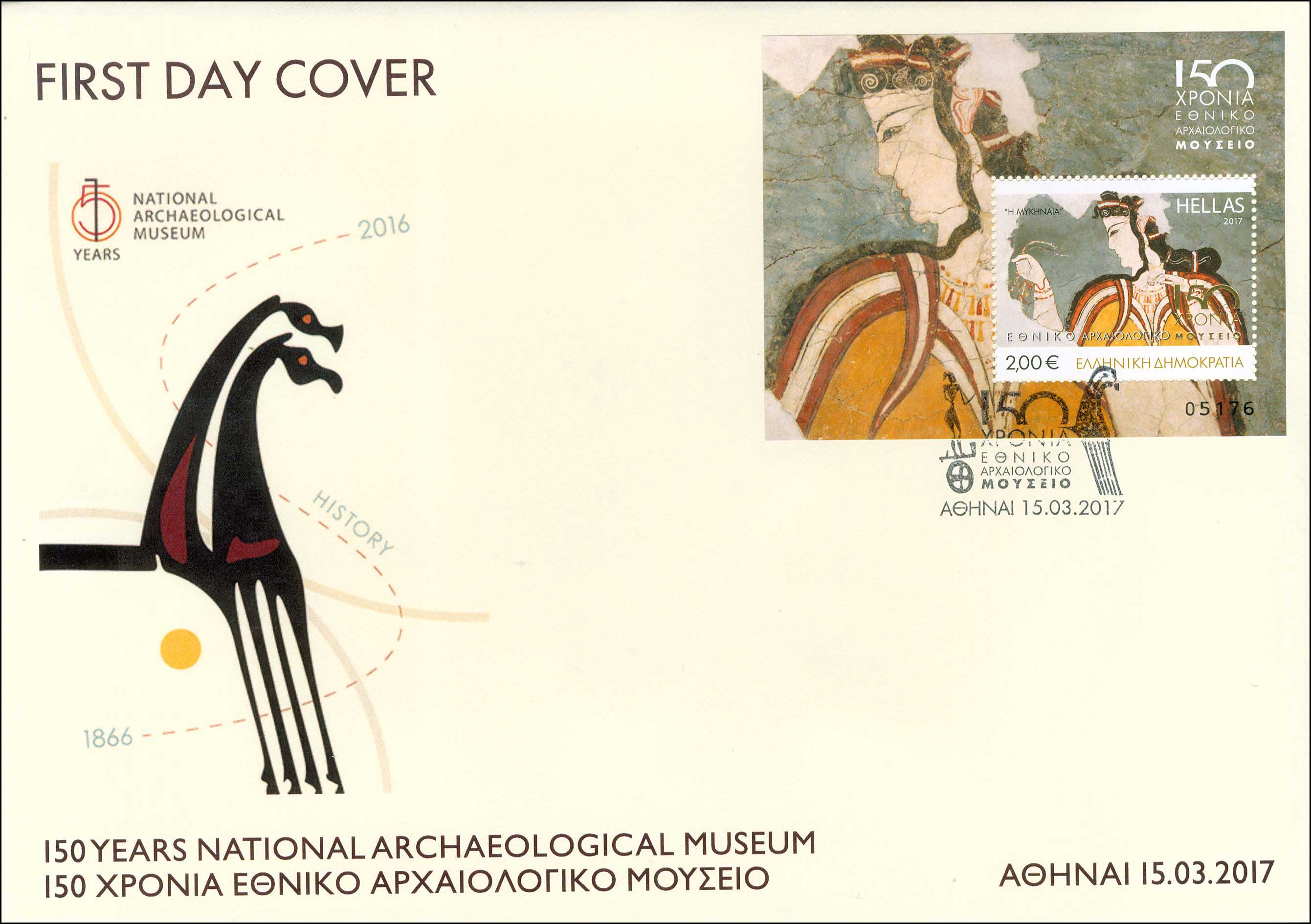 Lot 613 - -  FIRST DAY COVER First day cover -  A. Karamitsos Public & Live Internet Auction 673