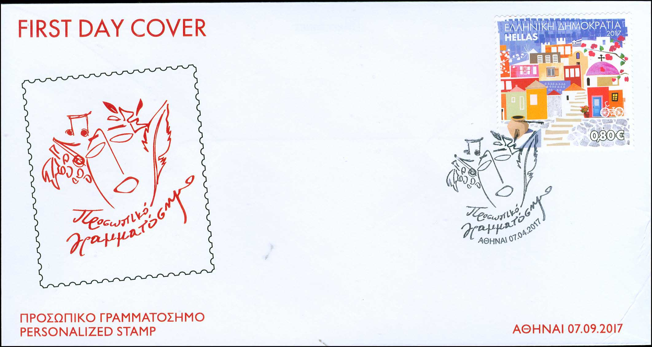 Lot 614 - -  FIRST DAY COVER First day cover -  A. Karamitsos Public & Live Internet Auction 673