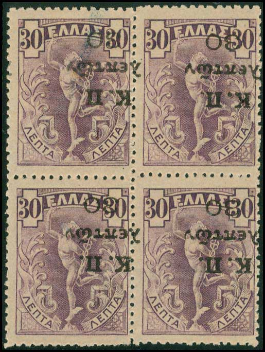 Lot 521 - -  POSTAL TAX (CHARITY) STAMPS Postal tax (charity) stamps -  A. Karamitsos Public Auction 656