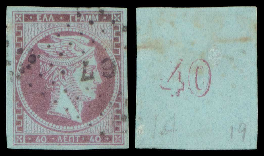 Lot 83 - -  LARGE HERMES HEAD 1861/1862 athens provisional printings -  A. Karamitsos Public & Live Internet Auction 666 Large Hermes Heads Exceptional Stamps from Great Collections