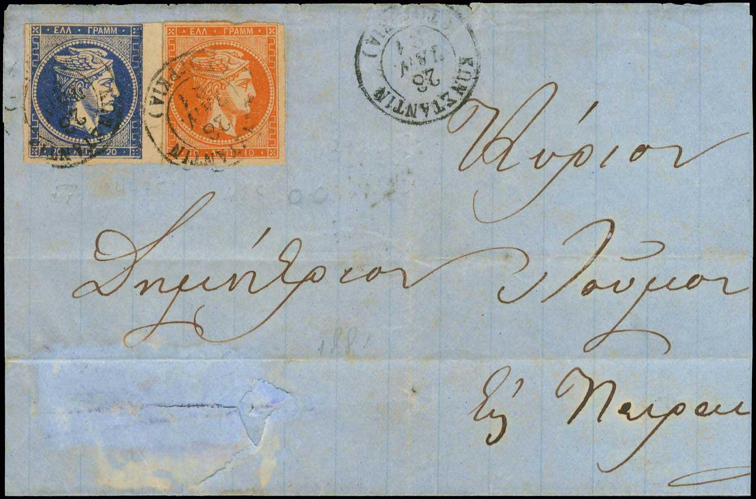 Lot 231 - -  LARGE HERMES HEAD 1875/80 cream paper -  A. Karamitsos Public Auction 654