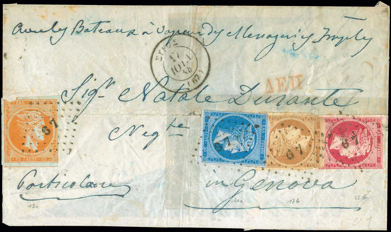 Lot 106 - -  LARGE HERMES HEAD 1862/67 consecutive athens printings -  A. Karamitsos Public Auction 656