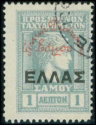 Lot 1548 - -  SAMOS ISLAND Samos Island -  A. Karamitsos Postal Auction 660 General Philatelic Auction