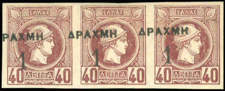 Lot 363 - -  OVERPRINTS ON HERMES HEADS & 1896 OLYMPICS OVERPRINTS ON HERMES HEADS & 1896 OLYMPICS -  A. Karamitsos Public & Live Internet Auction 675