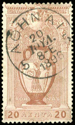 Lot 317 - -  1896 FIRST OLYMPIC GAMES olympic year (25 march to 31 december 1896) -  A. Karamitsos Public Auction 656