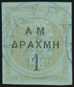 Lot 375 - -  OVERPRINTS ON HERMES HEADS & 1896 OLYMPICS OVERPRINTS ON HERMES HEADS & 1896 OLYMPICS -  A. Karamitsos Public & Live Internet Auction 675