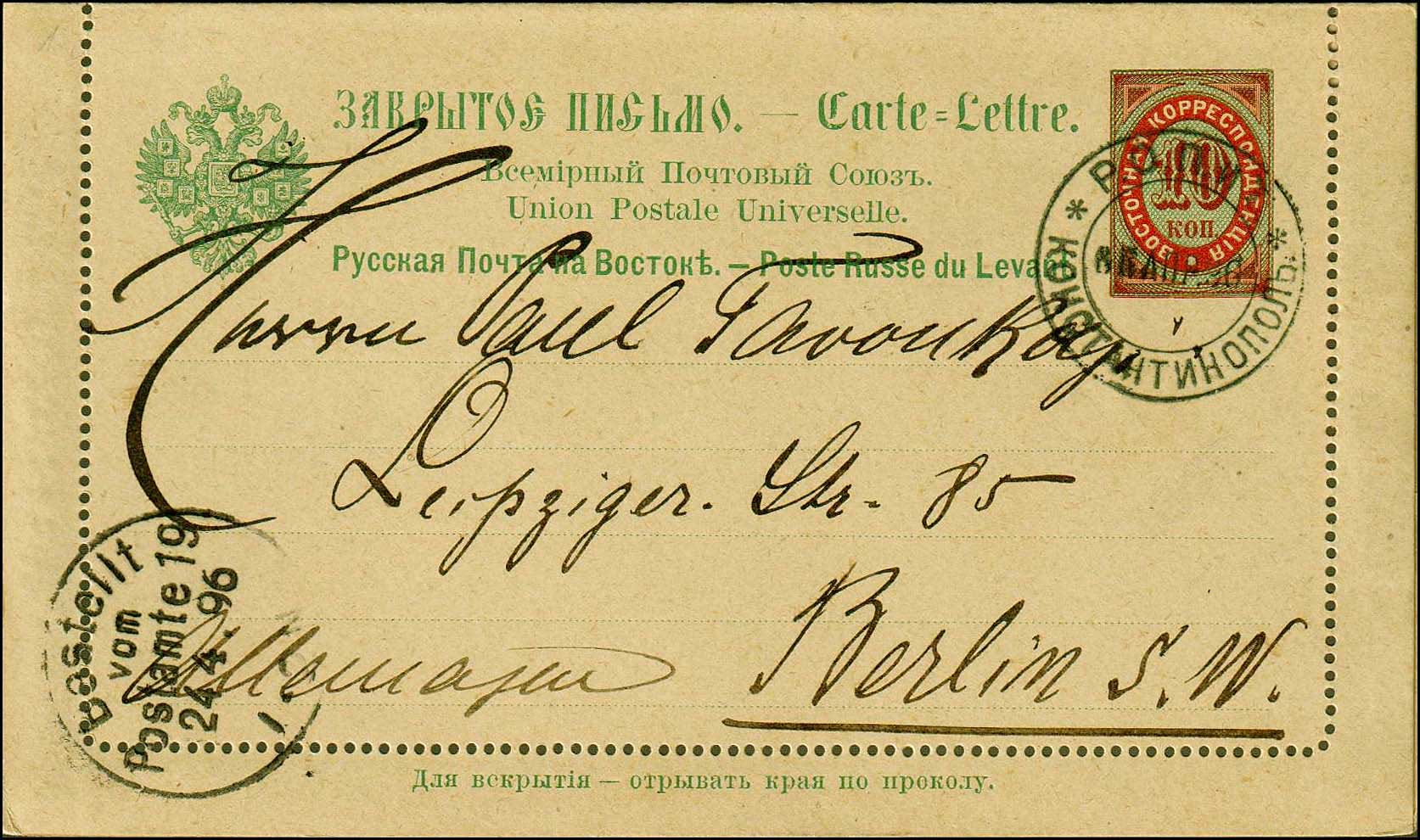 Lot 912 - -  LEVANT russian p.o. -  A. Karamitsos Public Auction 664 General Philatelic Auction