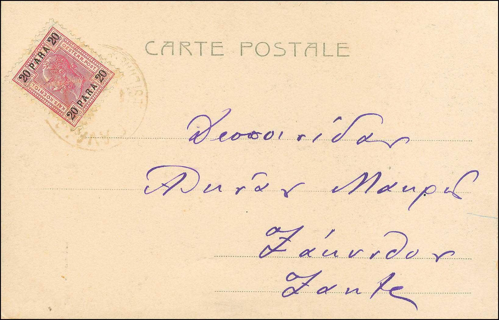 Lot 785 - -  LEVANT AUSTRIAN P.O. -  A. Karamitsos Public Auction № 670 General Sale