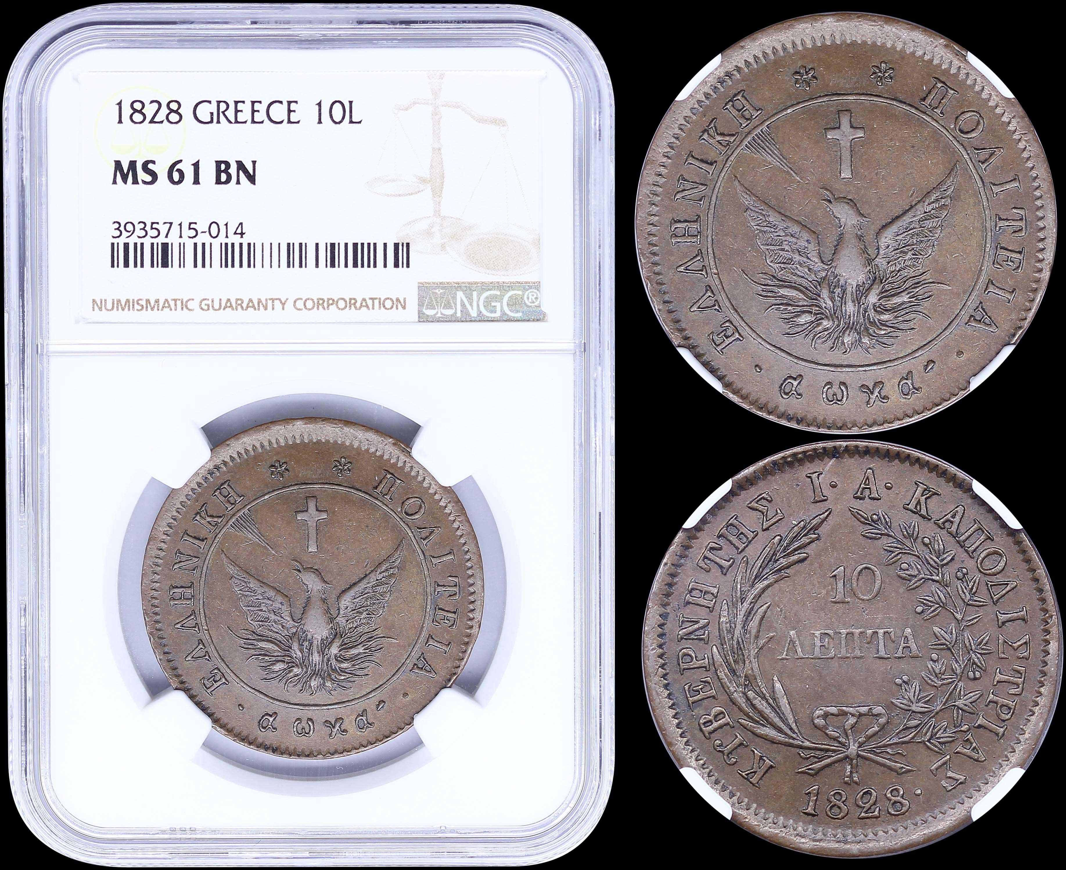 Lot 6015 - -  COINS & TOKENS governor capodistrias -  A. Karamitsos Public & Live Internet Auction 671 (Part A)