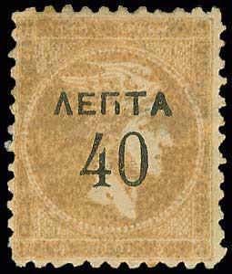 Lot 391 - -  OVERPRINTS ON HERMES HEADS & 1896 OLYMPICS OVERPRINTS ON HERMES HEADS & 1896 OLYMPICS -  A. Karamitsos Public & Live Internet Auction 675